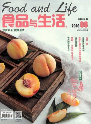 食品与生活2020年8月期