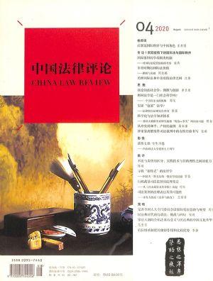 中国法律评论2020年7月期