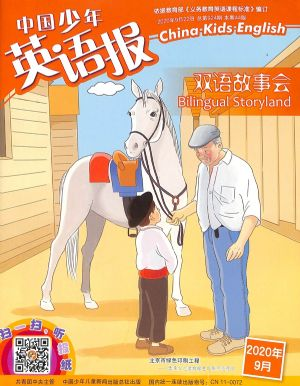 中国少年英语报双语故事会2020年9月期