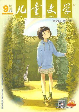 儿童文学(少年版)2020年9月期1