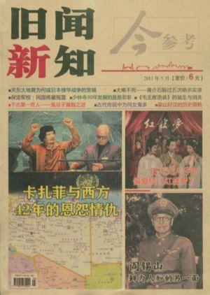 旧闻新知2011年5月期