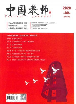 中国教师2020年8月期