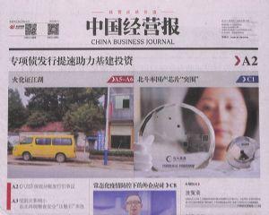 中国经营报2020年8月第5期待确认