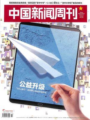 中国新闻周刊2020年8月第5期待确认