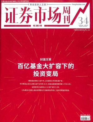 证券市场周刊(红周刊)2020年9月第1期