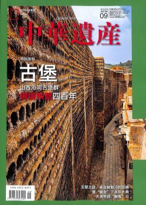 中华遗产2020年9月期