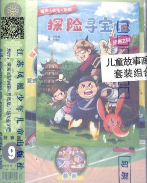 儿童故事画报套装组合2020年9月期