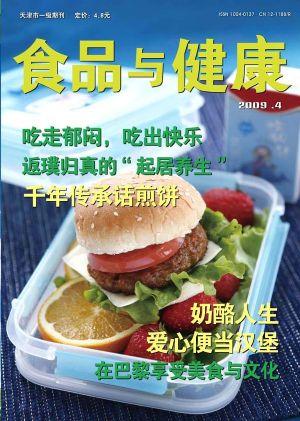 食品与健康2009年4月刊