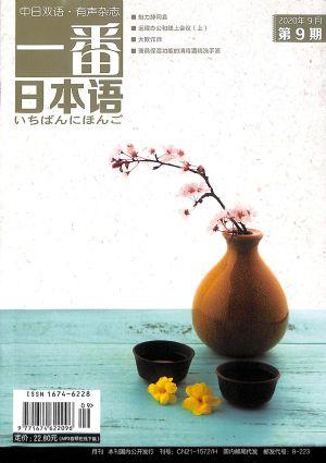 一番日本语2020年9月期