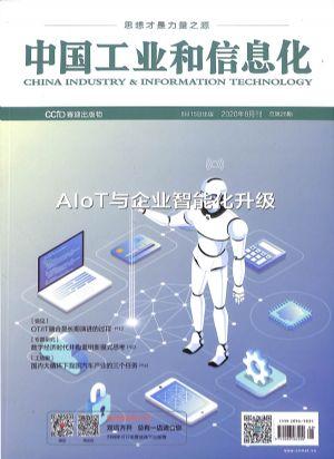 中国工业和信息化2020年8月期