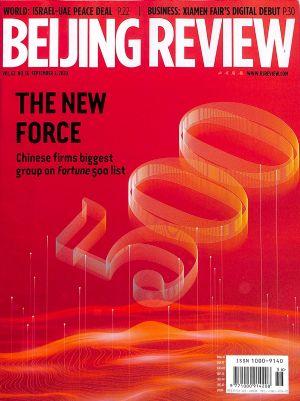 北京周报2020年9月第1期