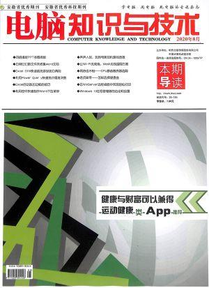 电脑知识与技术2020年8月期