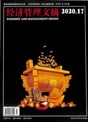 经济管理文摘2020年9月第1期