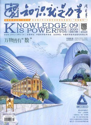 知识就是力量2020年9月期