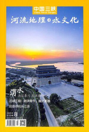 中国三峡河流地理与水文化2020年8月期