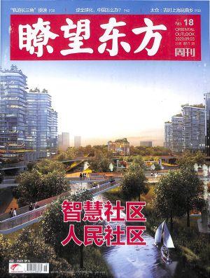 �t望东方周刊2020年9月第1期
