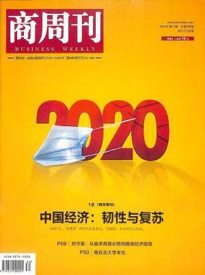 商周刊2020年8月第2期