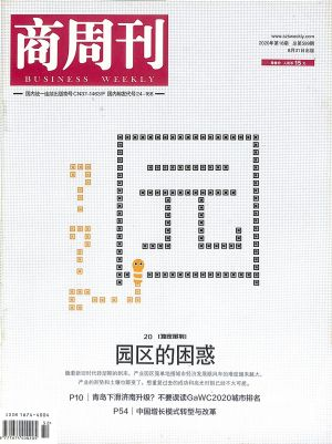 商周刊2020年8月第3期