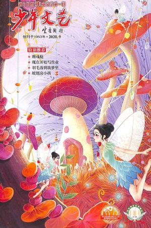 少年文艺(上海)2020年9月期