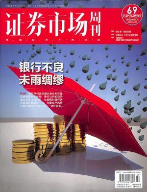 证券市场周刊2020年9月第1期