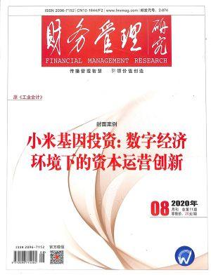 财务管理研究2020年8月期