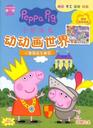 小猪佩奇动动画世界2020年9月第1期