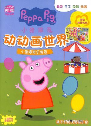 小猪佩奇动动画世界2020年9月第2期