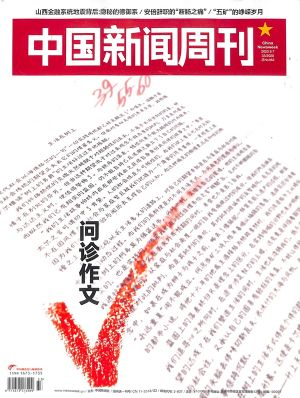 中国新闻周刊2020年9月第1期