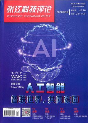 张江科技评论2020年7月期