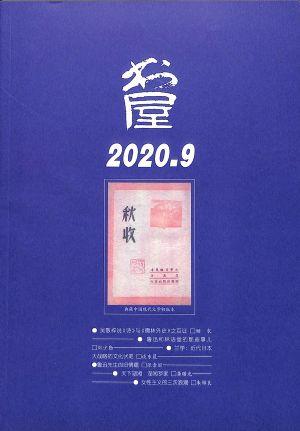 书屋2020年9月期