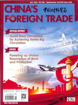 中国对外贸易(英)2020年8月期