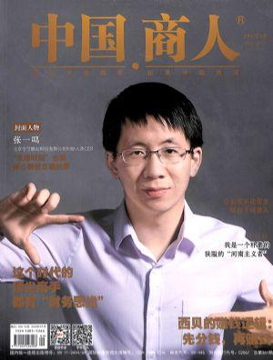 中国商人2020年9月期