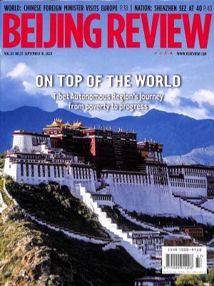 北京周报2020年9月第2期