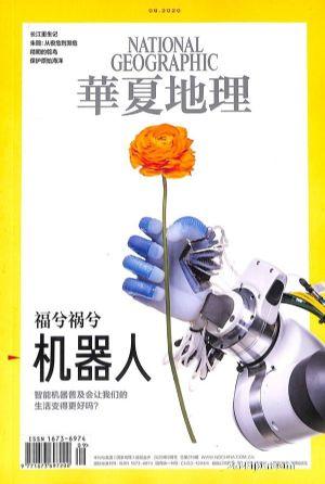 华夏地理2020年9月期