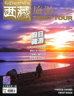 西藏旅游2020年9月期