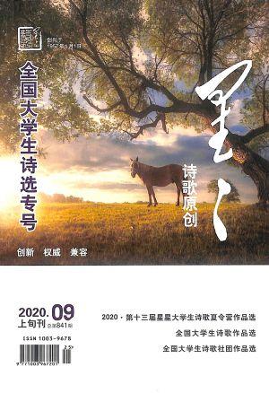 星星诗刊诗歌原创(上旬刊)2020年9月期