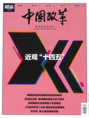 中国改革2020年9月期