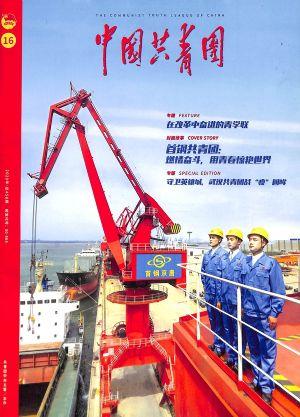 中国共青团2020年8月第2期