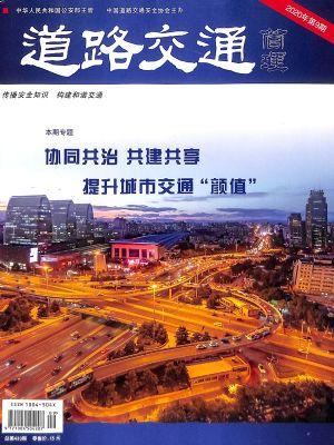 道路交通管理2020年9月期