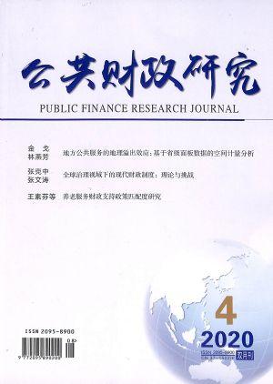 公共财政研究2020年8月期