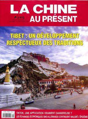 今日中国(法文)2020年9月期
