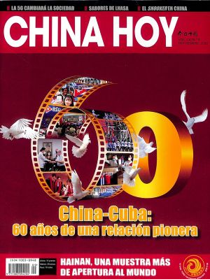 今日中国(西班牙文)2020年9月期