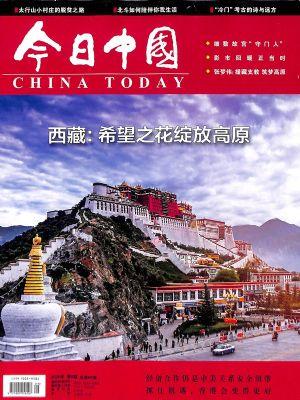 今日中国(中文)2020年9月期