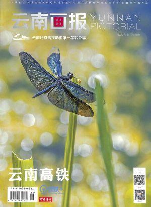 云南画报人文旅游2020年9月期