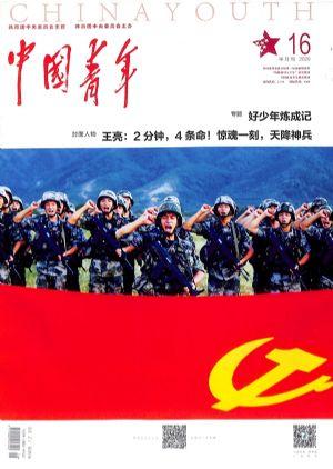 中国青年2020年8月第2期