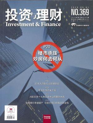 投资与理财2020年9月期
