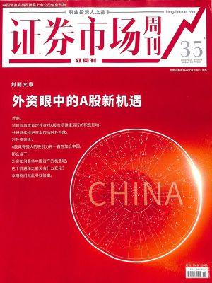 证券市场周刊(红周刊)2020年9月第2期