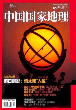 中国国家地理2020年9月期