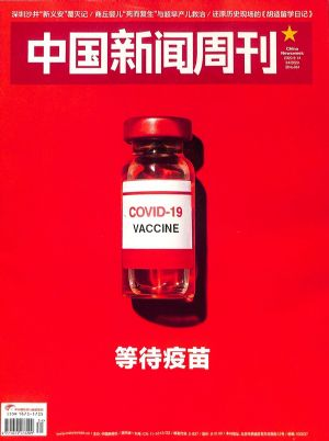 中国新闻周刊2020年9月第2期