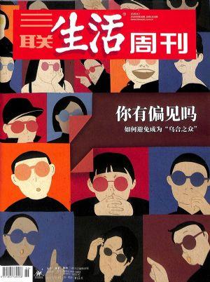 三联生活周刊2020年9月第1期